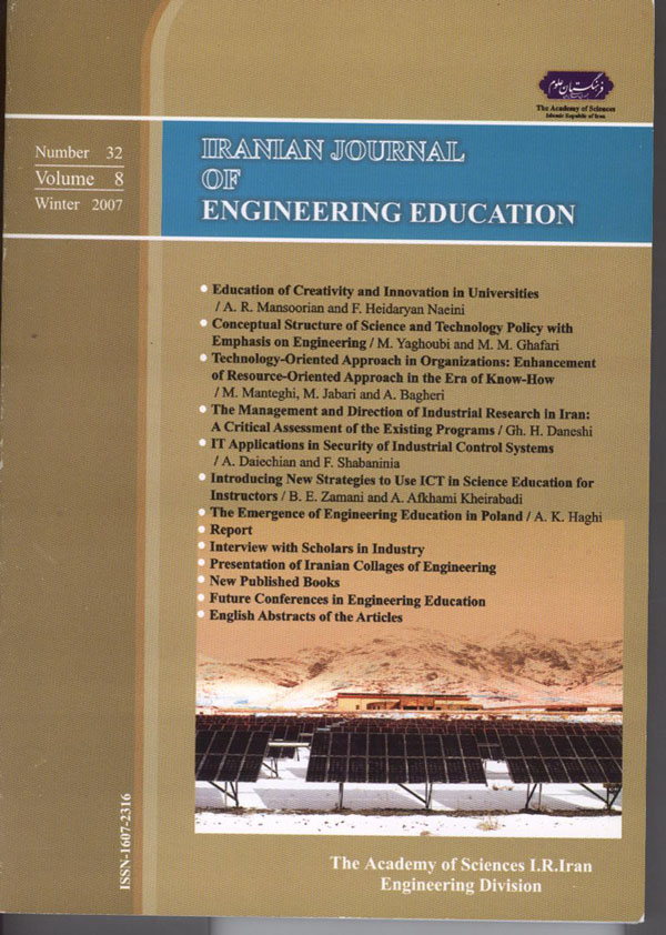 Iranian Journal of Engineering Education